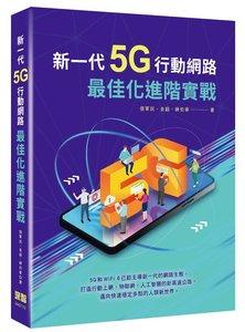 新一代 5G 行動網路最佳化進階實戰-cover