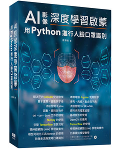 AI 影像深度學習啟蒙 : 用 Python 進行人臉口罩識別-cover