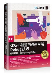 你所不知道的必學前端 Debug 技巧:即學即用!讓你 Debug 不求人 (iT邦幫忙鐵人賽系列書)-cover