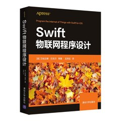 Swift物聯網程序設計-cover
