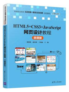 HTML5+CSS3+JavaScript網頁設計教程(微課版)-cover
