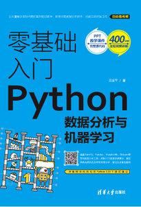 零基礎入門Python數據分析與機器學習-cover