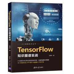 TensorFlow知識圖譜實戰-cover