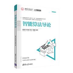 智能算法導論-cover