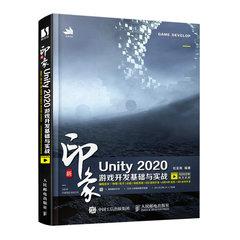 新印象 Unity 2020游戲開發基礎與實戰-cover