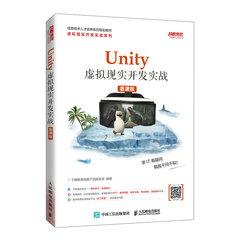 Unity 虛擬現實開發實戰(慕課版)-cover