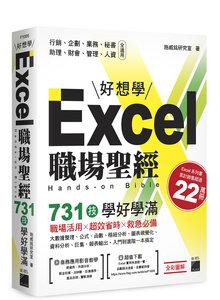 Excel 職場聖經:731 技  學好學滿-cover