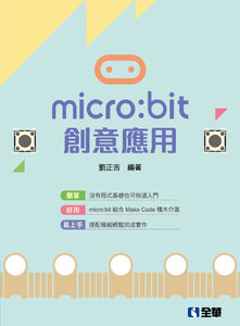 micro:bit 創意應用-cover