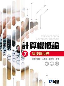 計算機概論-科技新世界, 7/e-cover