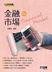 金融市場, 4/e-cover