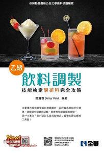 乙級飲料調製技能檢定學術科完全攻略 (2021最新版)(附學科測驗卷)-cover