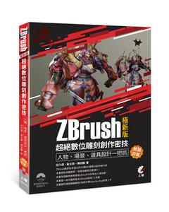 ZBrush 極新版 -- 超絕數位雕刻創作密技-人物、場景、道具設計一把抓(熱銷首薦)-cover