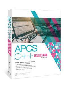 APCS C++ 解題高手-cover