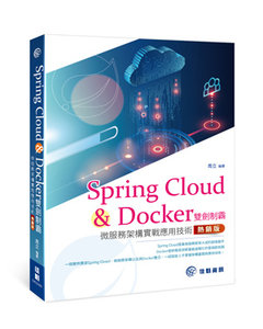 Spring Cloud & Docker 雙劍制霸 -- 微服務架構實戰應用技術 (熱銷版)-cover