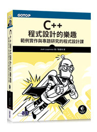 C++ 程式設計的樂趣|範例實作與專題研究的程式設計課 (C++ Crash Course: A Fast-Paced Introduction)-cover