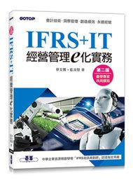 IFRS + IT 經營管理 e化實務, 2/e-cover