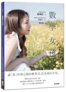 數學女孩-cover