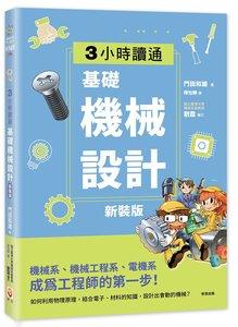 【新裝版】3小時讀通基礎機械設計-cover