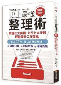 史上最強整理術:掌握三大要領、力行七大守則,輕鬆提升工作效能【暢銷新版】-cover