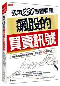 我用230張圖 看懂飆股的買賣訊號:世界最強的布林通道指標,教你獲利10倍再出場!-cover