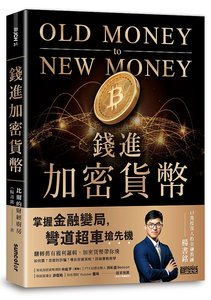 錢進加密貨幣:掌握金融變局,彎道超車搶先機!-cover