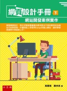 網頁設計手冊 (下):網站開發案例實作-cover