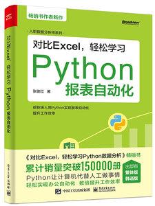 對比Excel,輕松學習Python報表自動化-cover