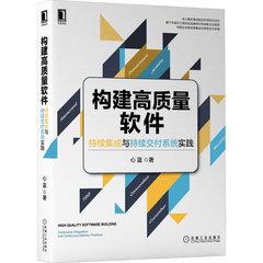 構建高質量軟件:持續集成與持續交付系統實踐-cover