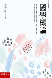 國學概論, 2/e-cover