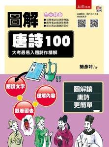 圖解唐詩100:大考最易入題詩作精解-cover