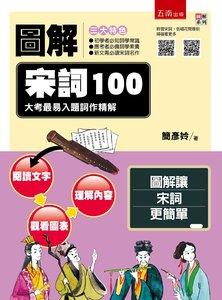 圖解宋詞100:大考最易入題詞作精解-cover