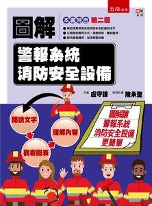 圖解警報系統消防安全設備, 2/e-cover