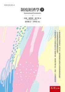 制度經濟學 (下)-cover