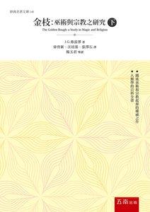金枝:巫術與宗教之研究 (下)-cover