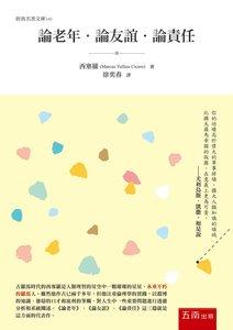 論老年•論友誼•論責任-cover