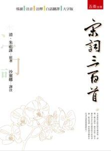 宋詞三百首, 2/e-cover