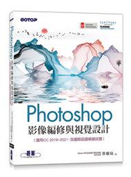 Photoshop 影像編修與視覺設計 (適用CC 2019~2021,含國際認證模擬試題)-cover