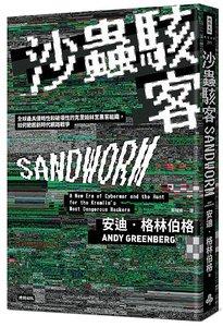沙蟲駭客:全球最具侵略性和破壞性的克里姆林宮黑客組織,如何掀起新時代網路戰爭-cover