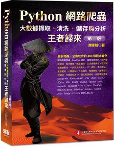 Python 網路爬蟲:大數據擷取、清洗、儲存與分析 王者歸來 (第二版)-cover