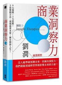 商業洞察力:9大基模 × 3大思維 × 3套實踐方法,透視商業本質,擁有開掛人生!-cover
