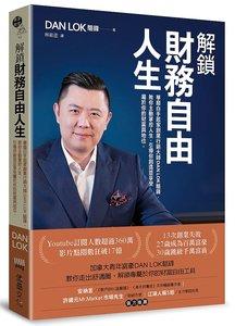 解鎖財務自由人生:華裔白手起家創業行銷大師 DAN LOK 駱鋒,教你主動掌控人生,引導你創造並享受屬於你的財富與地位-cover