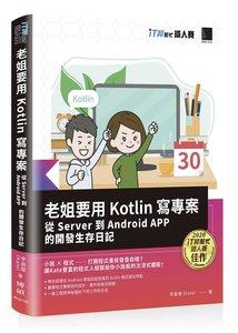 老姐要用 Kotlin 寫專案:從 Server 到 Android APP 的開發生存日記(iT邦幫忙鐵人賽系列書)-cover