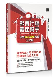 影音行銷最佳幫手-免費視訊剪輯軟體全攻略-cover