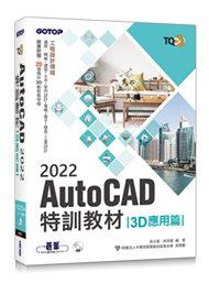 TQC+ AutoCAD 2022 特訓教材 -- 3D應用篇 (隨書附贈20個精彩3D動態教學檔)-cover