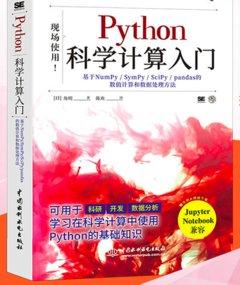 Python科學計算入門-cover