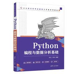 Python編程與數據分析基礎-cover