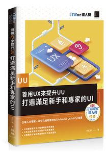 善用 UX 來提升 UU:打造滿足新手和專家的 UI(iT邦幫忙鐵人賽系列書)(簽名版)-cover