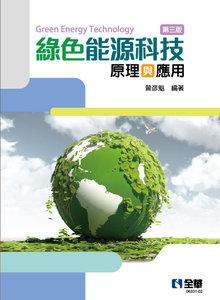 綠色能源科技原理與應用, 3/e-cover