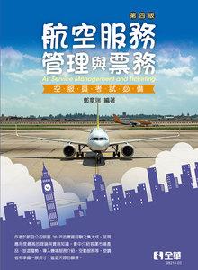 航空服務管理與票務, 4/e-cover