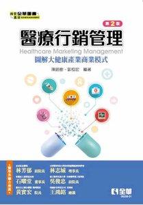 醫療行銷管理-圖解大健康產業商業模式, 2/e-cover